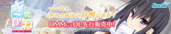 新ブランド BaseSon Light 最新作『きみはね 彼女と彼女の恋する1ヶ月』応援中!