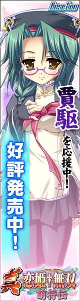 真・恋姫†無双~萌将伝~ </div> <style=
