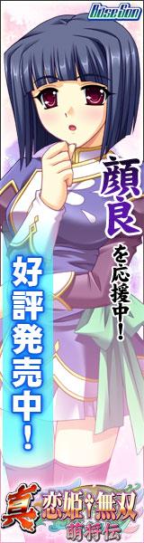 真・恋姫†無双~萌将伝~応援中!