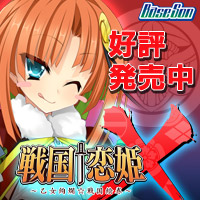 『戦国†恋姫X ~乙女絢爛☆戦国絵巻~』応援中!