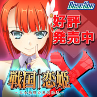 『戦国†恋姫X 〜乙女絢爛☆戦国絵巻〜』応援中!