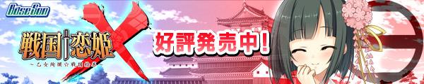 『戦国†恋姫X ~乙女絢爛☆戦国絵巻~』応援中!
