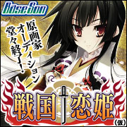 戦国†恋姫(仮)原画家オーディション開催中!