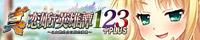 BaseSon最新作『真・恋姫†英雄譚123+PLUS』応援中!