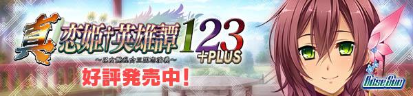 『真・恋姫†英雄譚123+PLUS』応援中!