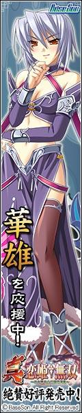 【真・恋姫†無双】応援中!